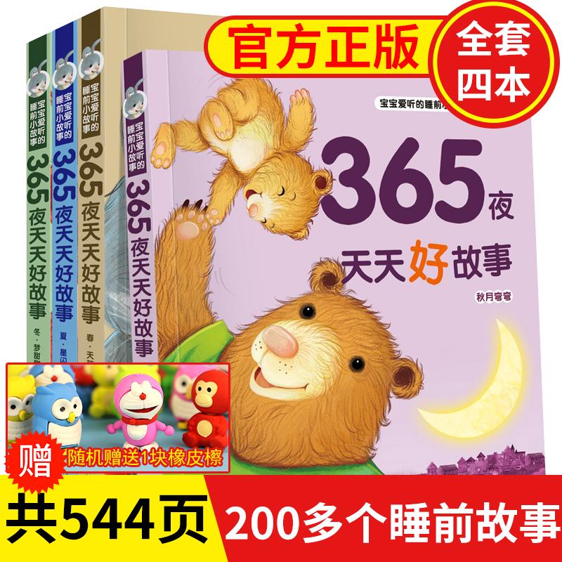 365夜睡前故事书 0-3-5-6-7-8-10周岁婴幼儿宝宝书籍注音版 一年级课外书必读老师推荐童话带拼音 儿童绘本幼儿园早教启蒙图书读物