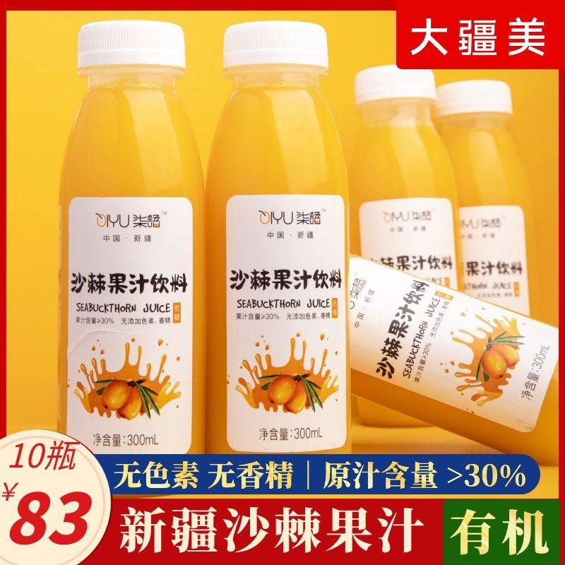 新疆野生沙棘果汁有机原浆沙棘油沙棘汁沙棘粉鲜榨饮料棘品10瓶