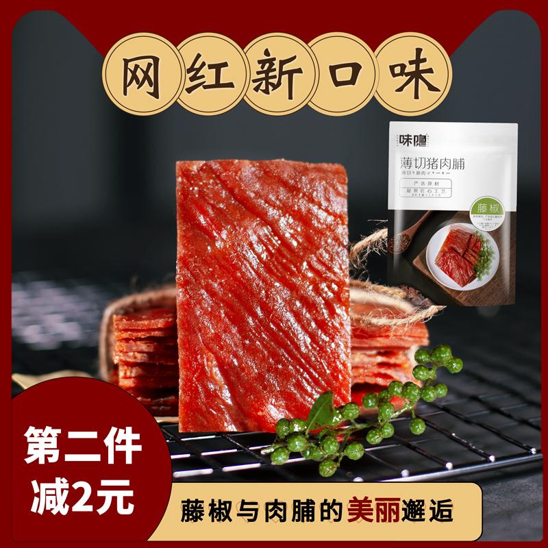 味隐猪肉脯靖江特产散装猪肉铺干网红吃货肉类零食休闲组合大礼包(非品牌)