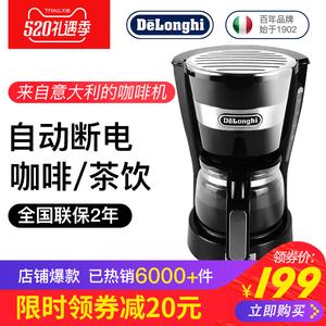 领20元券购买Delonghi/德龙 ICM14011美式咖啡机煮咖啡壶家用全自动小型滴漏式
