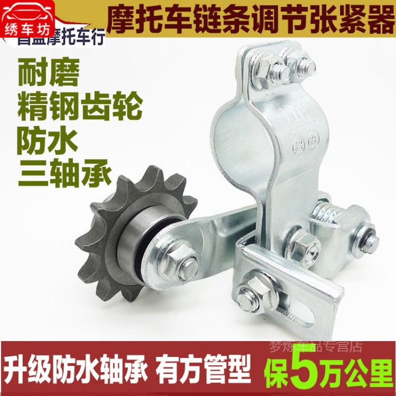 Automatic slack adjustment of motorcycle chain tensioner chain guide chain gear adjustment refitting chain tensioner accessories