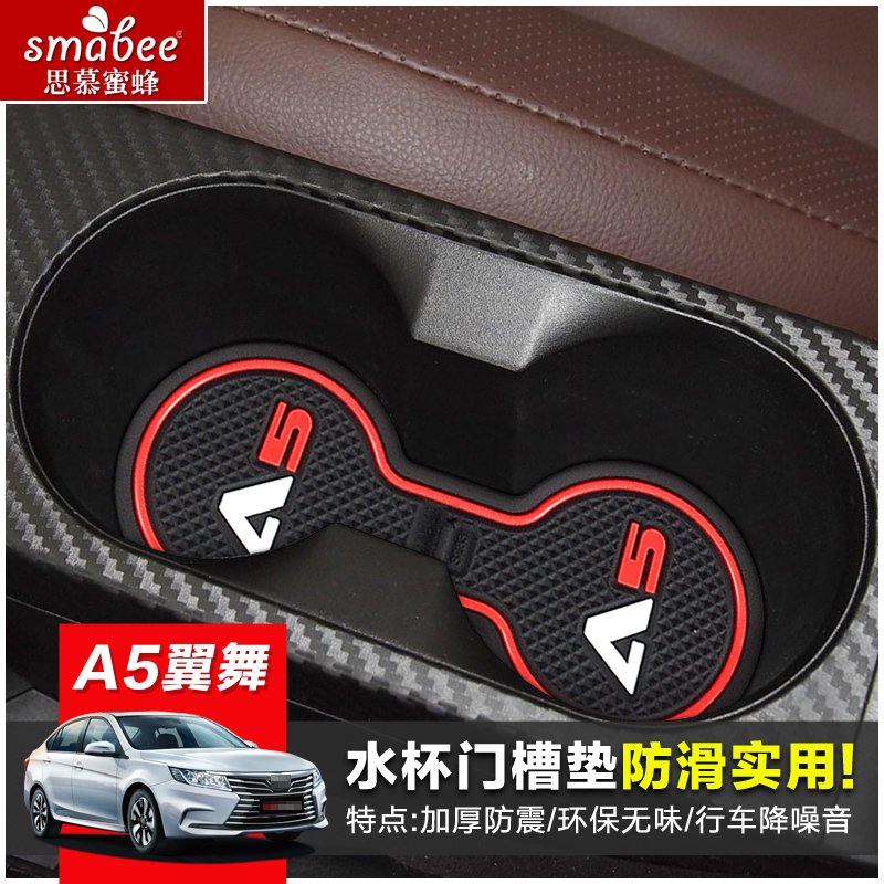 Southeast A5 wing dance water cup cushion door slot cushion car anti slip pad A5 wing dance interior modification special decorative accessories