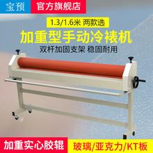 ポーを事前(BYON)1600A-1広告膜を介して膜を通って手動ラミネート機絵Lengbiao 1.3 / 1.6 m個のガラスコーティングを増大腹膜ラミネート機膜乾燥機を通してカラットガラス板