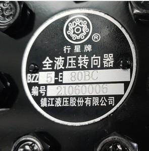 叉车配件 行星牌全液压转向器 方向机总成 BZZ5-E80BC-D1方向机