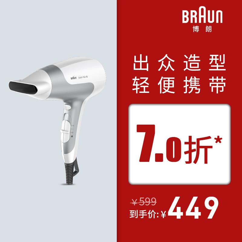 Braun/博朗德国博朗电吹风机HD580 家用便携大功率离子美发工具