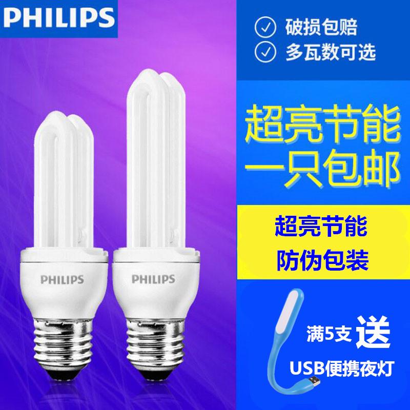 紧凑型节能荧光灯大螺口白光黄光E2714W11W8W5W2U3W型U三基色飞利浦节能灯泡
