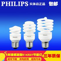 飞利浦螺旋节能灯E27螺口E14家用三基色灯管5w32w超亮节能灯泡