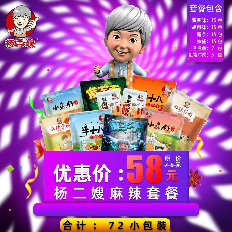 杨二嫂经典麻辣美食零食大礼包豆干豆腐湖南冷水江新化特产12月11日最新优惠