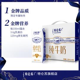 特仑苏纯牛奶250ml*16包 牛奶整箱 营养早餐奶 特仑苏旗舰店 送礼图片