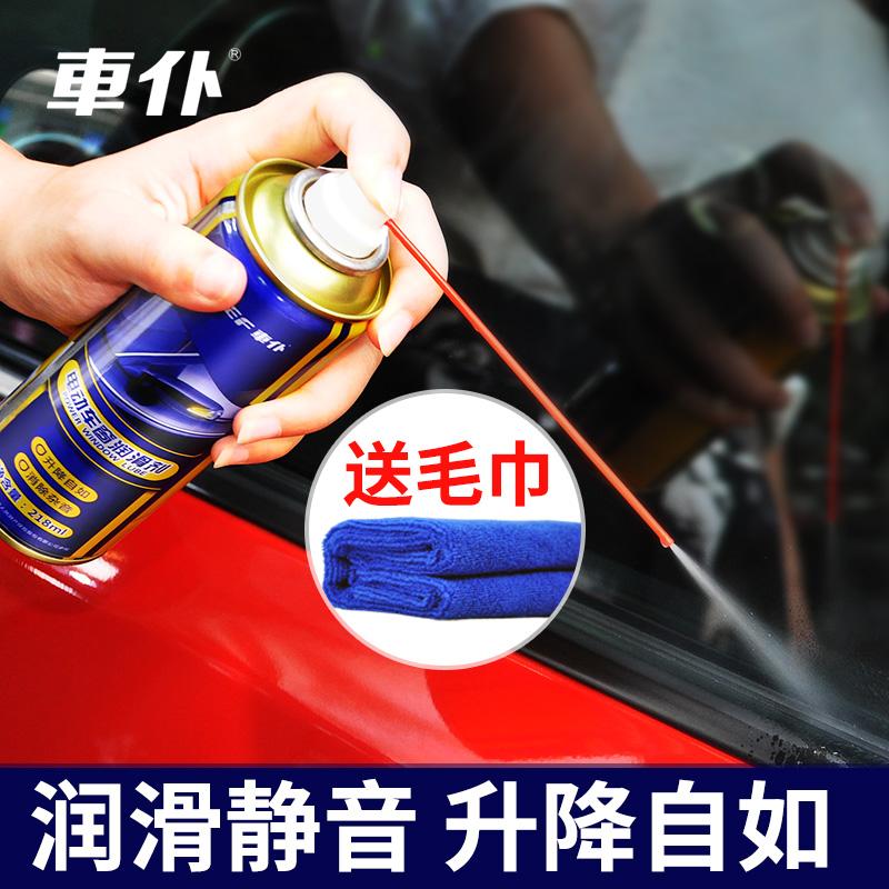 车仆车窗润滑剂油车门电动升降玻璃异响消除天窗轨道脂清洗剂专用