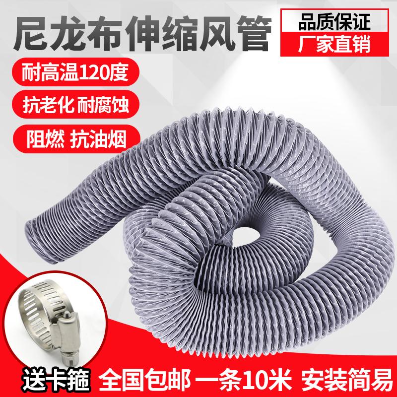 通风管高温灰色尼龙布风管防火高温排风管排气管钢丝伸缩风管软管