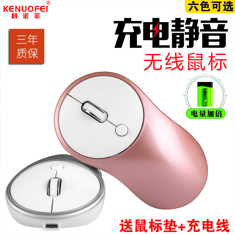 Konofi wireless mouse rechargeable silent notebook computer office mouse game unlimited boys and girls