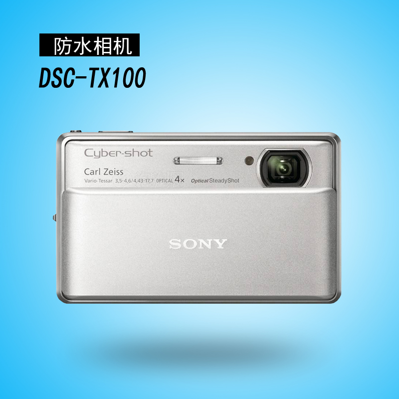 Sony/索尼 DSC-TX100 潜望式镜头高清旅游家用数码相机索尼相机