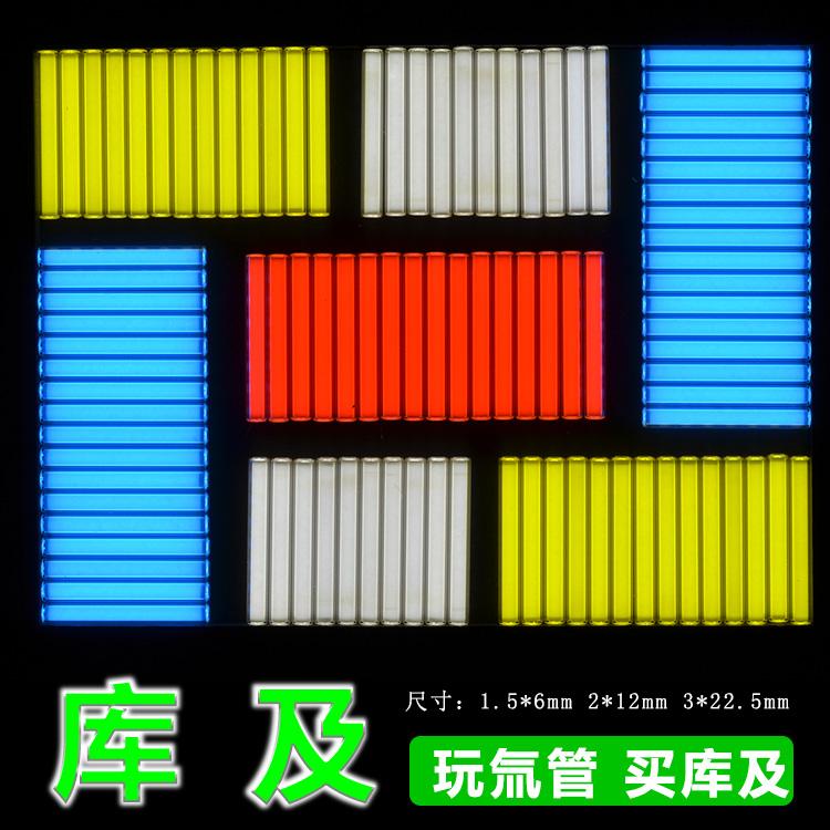 库及 自发光氚气管 指尖陀螺 DIY氚灯夜光荧光管 钥匙扣刀坠吊坠
