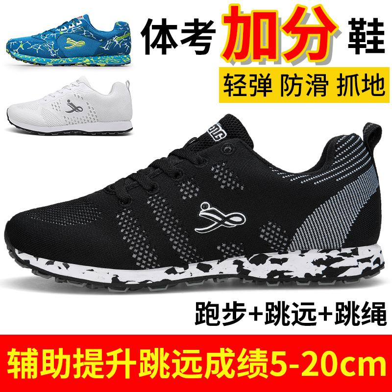 中考体育考试专用鞋男女学生立定跳远跑步体考鞋田径训练鞋运动鞋