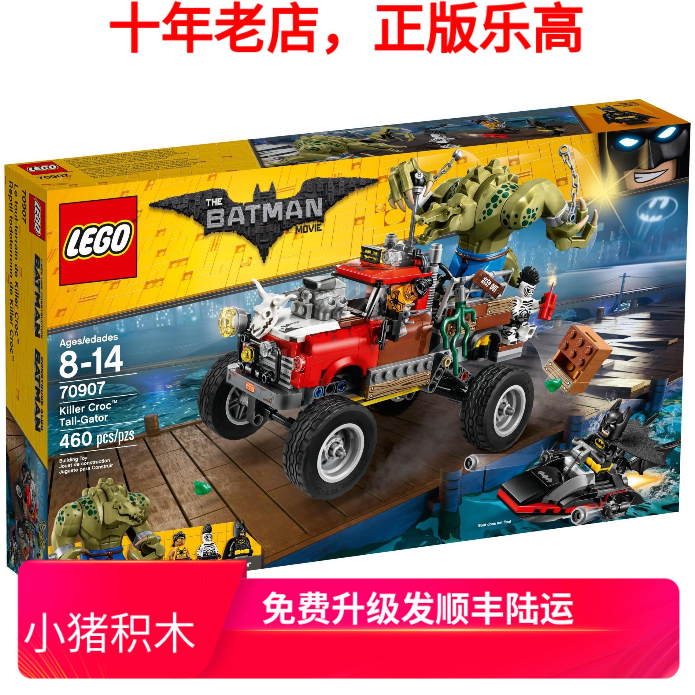 LEGO 乐高 70907 蝙蝠侠大电影 鳄鱼怪杀手 儿童益智拼装积木玩具
