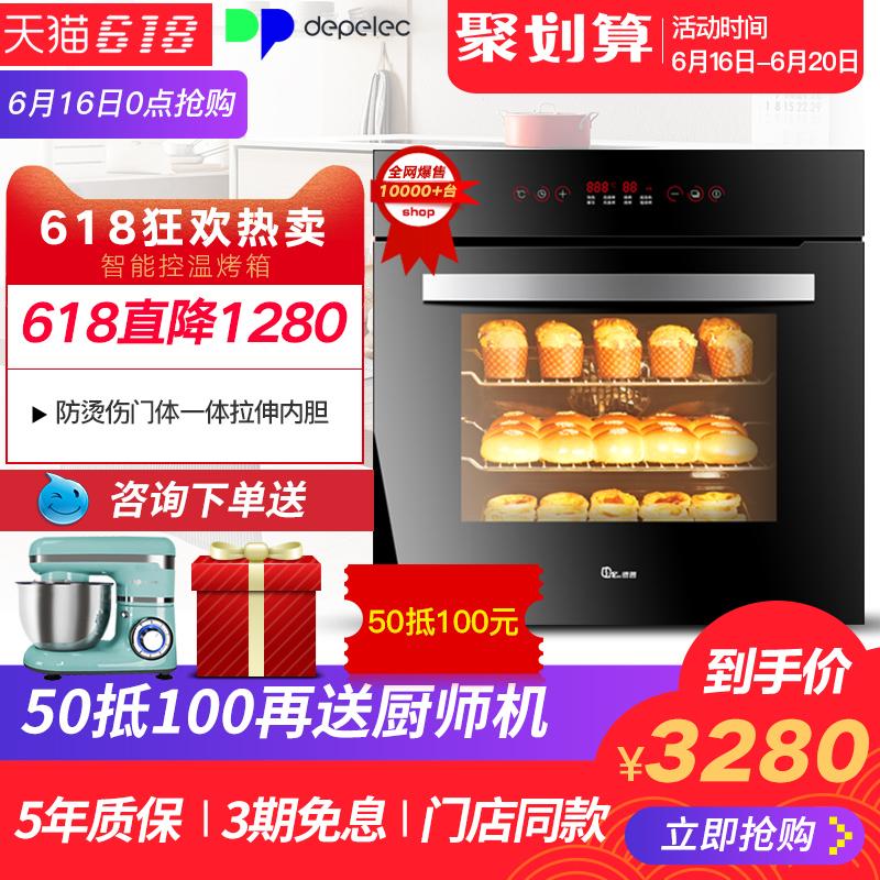 Depelec 电烤箱好不好,电烤箱哪个牌子好