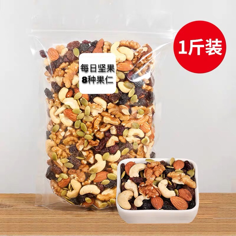 Mixed daily nut bag 500g gift box 30 small bags of mixed cashew nuts almond dried walnut for children and pregnant women