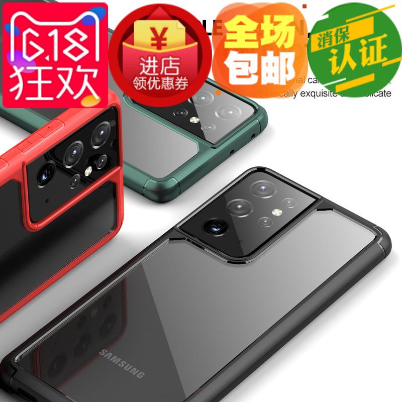 中國代購 中國批發-ibuy99 三星手机 适用手机壳透明Samsungs21+保护套气囊防摔21ultra壳三星S21
