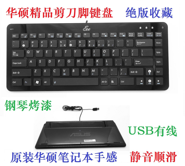 ASUS original scissor foot notebook X-frame keyboard out of print