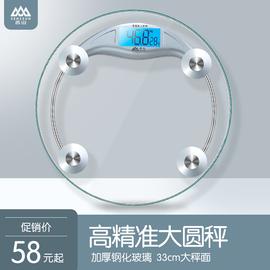 香山EB9005L精准家用电子称体重秤小型秤体重称健康秤称重计女生图片