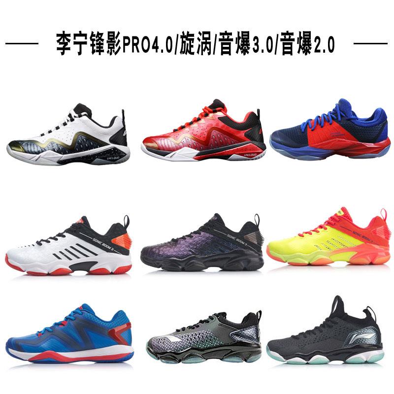 李宁羽毛球鞋男音爆2.0透气耐磨女运动鞋音爆3.0 旋涡锋影PRO4.0