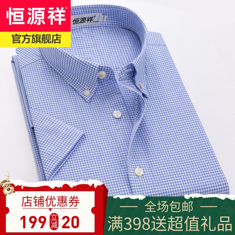 恒源祥短袖衬衫男2020夏季薄款中男士衬衣商务衬衫男爸爸装含亚麻