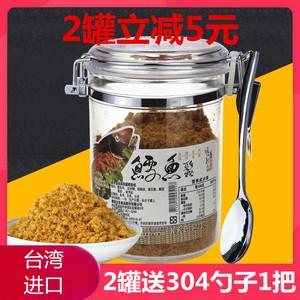 台湾远房亲戚鳕鱼松原味鱼肉松建食品儿童老人配粥辅食荣罐装250g