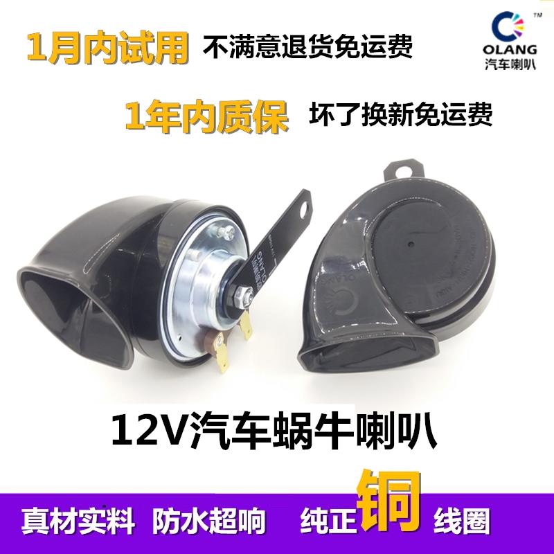 汽车蜗牛喇叭双插通用防水型12V改装高低双音鸣笛正品超响保一年