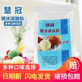 慧冠原味硬质冰淇淋粉 牛奶味冰淇淋原料 硬冰激凌粉1kg包邮图片