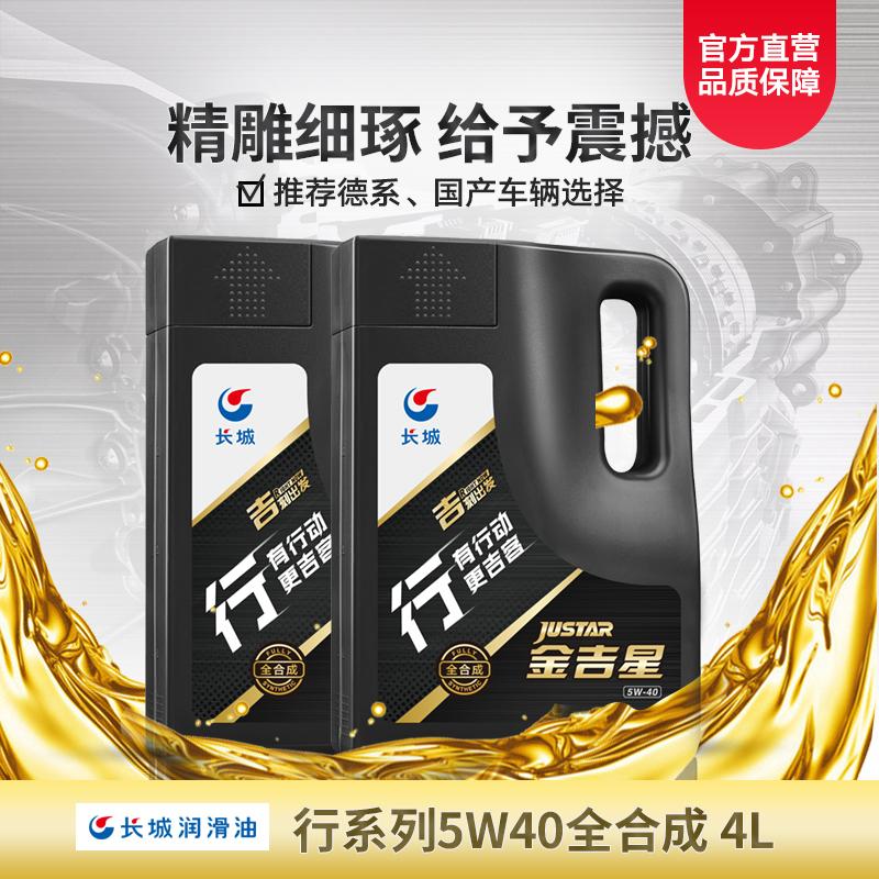 长城全合成SN5W-40汽机油长城润滑油旗舰店4L*2桶【行】