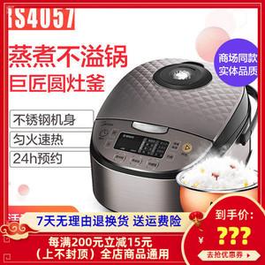 美的電飯煲圓灶釜膽4L家用電飯鍋廚房電器小家電5-8人MB-RS4057