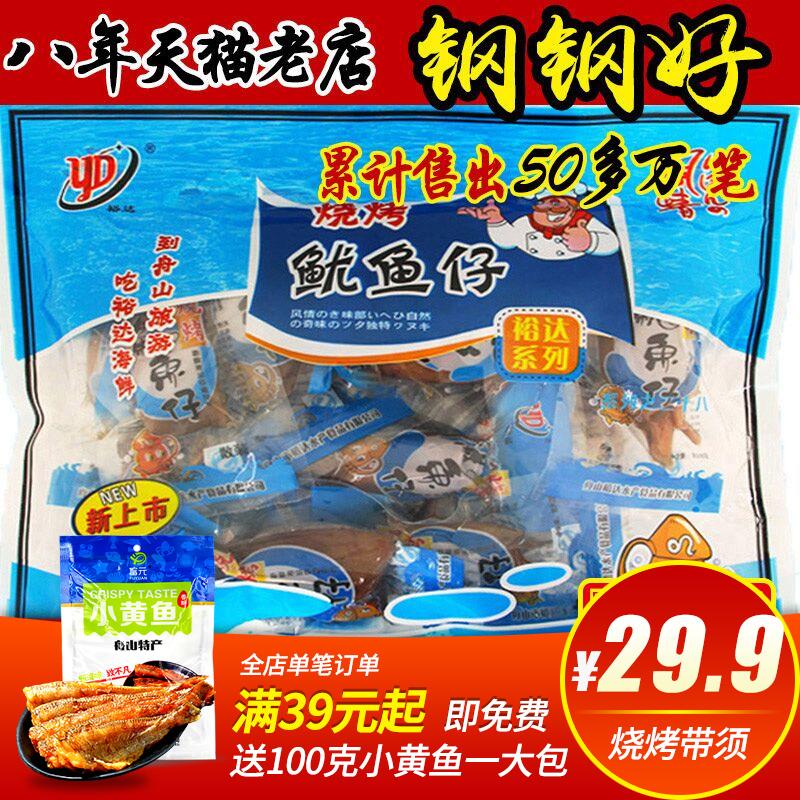 舟山特产 海鲜零食 裕达烧烤鱿鱼仔500g 即食小吃带籽海兔墨鱼仔