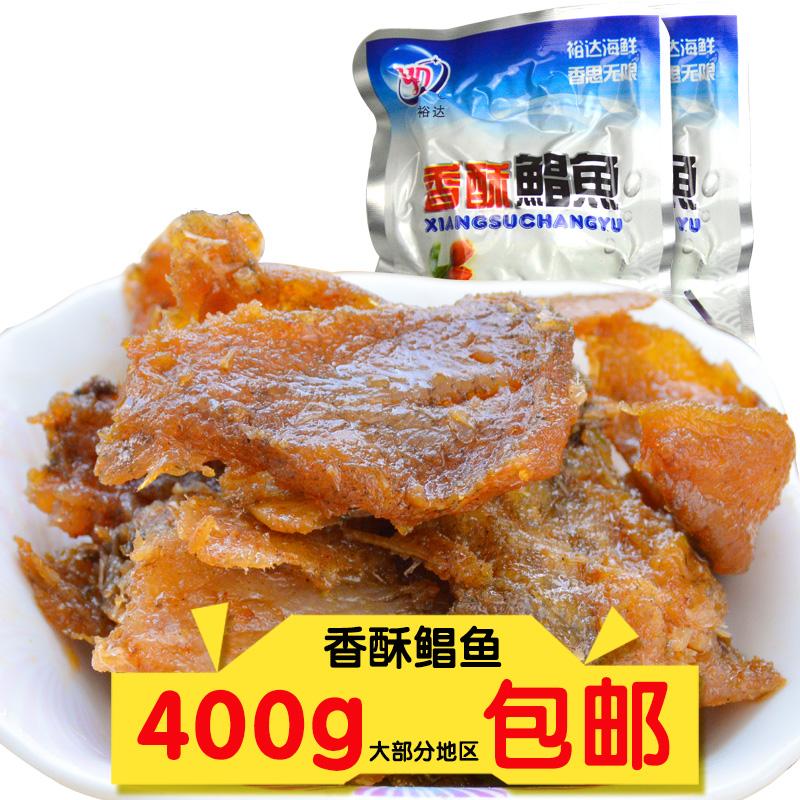 即食海鱼 裕达香酥鲳鱼400g 小鱼好口感 舟山特产零食