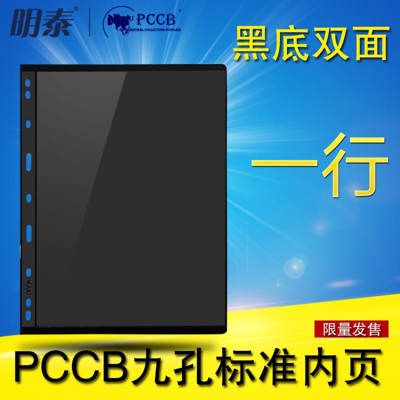 PCCB подлинный общий девять отверстие печать коллекция почта книга с отрывными листами внутренние страницы вставить страница черный дуплекс 1 ок страница