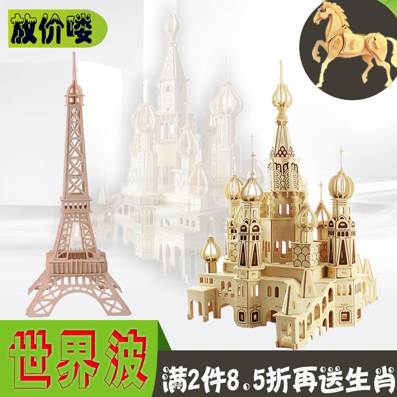 木製3diy立體拼圖成人建築木頭積木拼裝聖彼得堡模型兒童益智玩具
