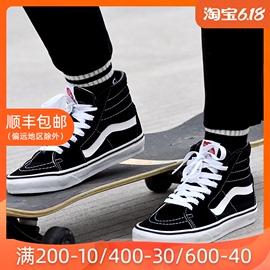VANS sk8-hi高帮黑白经典款翻毛皮男女休闲帆布鞋滑板鞋VN0D5IB8C