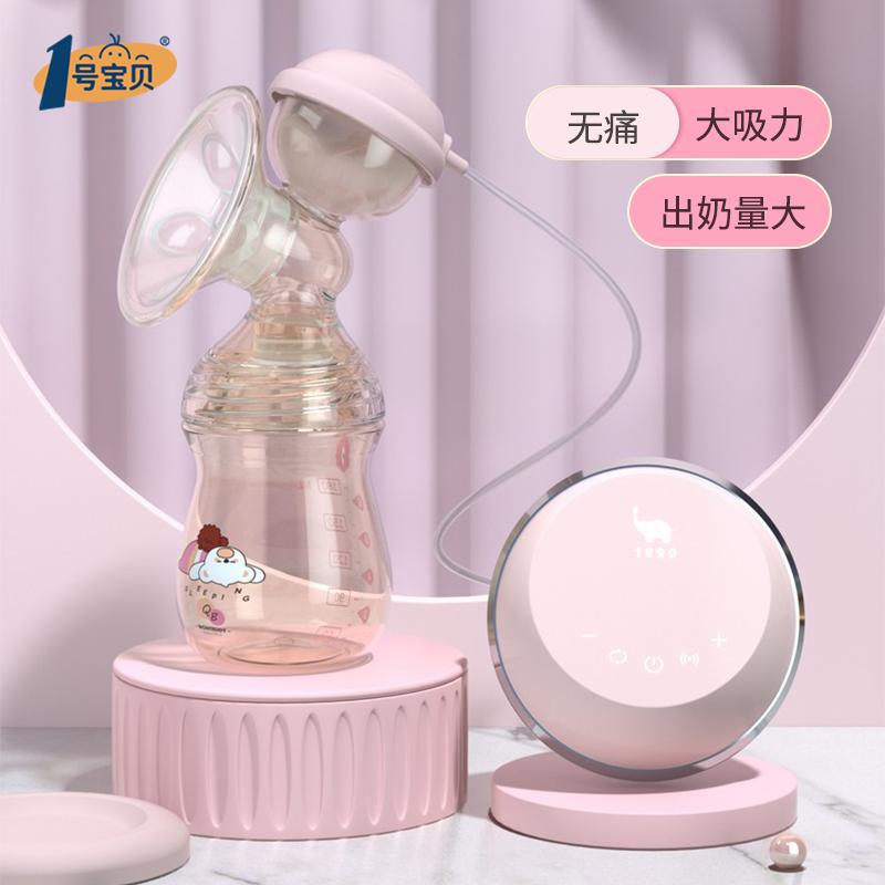 1号宝贝 吸奶器 电动式孕产妇产后集奶器 集奶器集乳器静音吸奶器淘宝优惠券