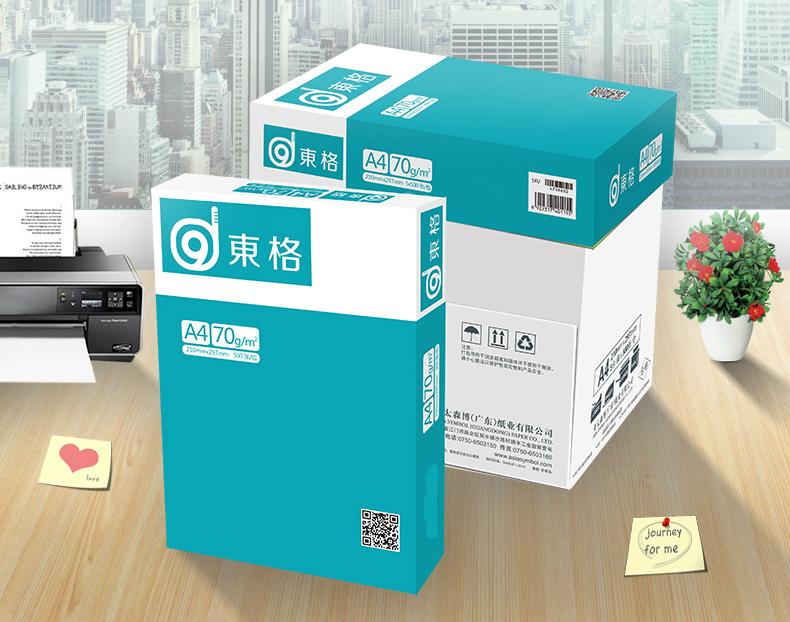 �|格 亚太森博东格A4打印复印纸 70克 80G 500页 5包 一箱包邮