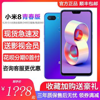 【降128g+亏本冲量】小米play手机