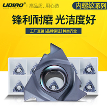 Lidiao Stainless steel Dedicated 16IR IMR AG6 1 2.0 3.00ISO CNC Blade