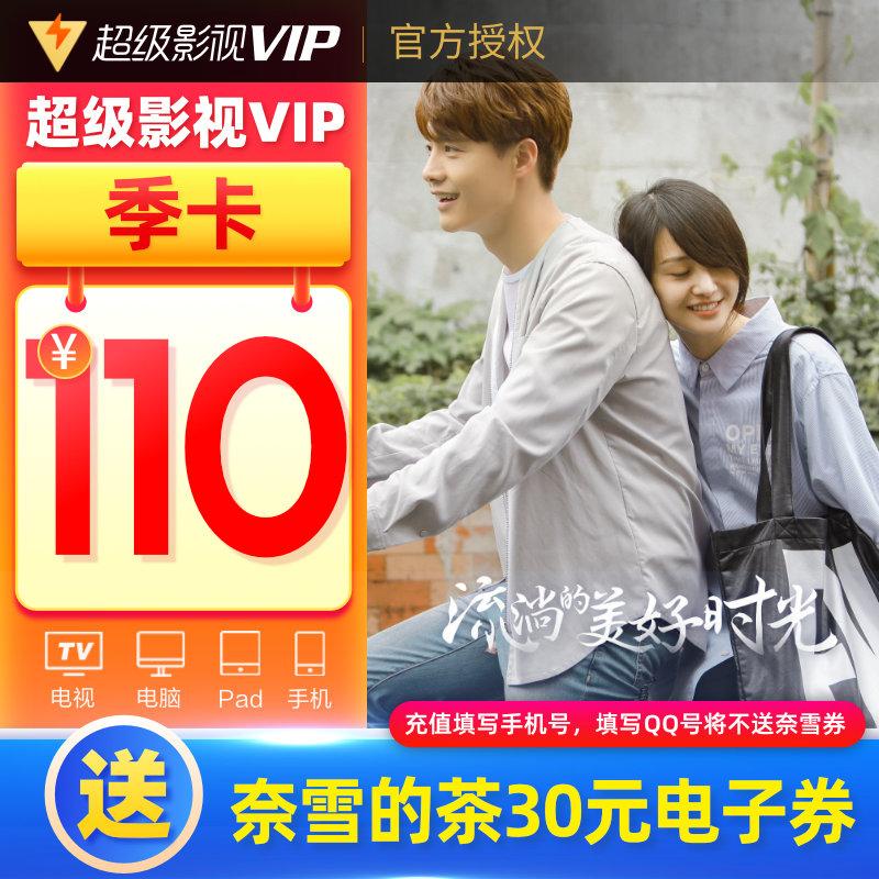 【送奈雪的茶30元】腾讯视频超级影视vip3个月 云视听极光TV会员