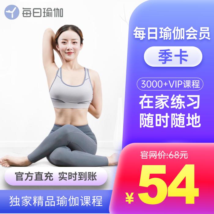 (过期)福禄网游数卡专营店 【领券5折】每日瑜伽3个月会员季卡 券后54元包邮