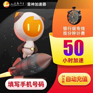 雷神加速器50小时折扣网络游戏加速器steam加速 填手机号直充