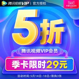【5折29元】腾讯视频vip会员季卡3个月腾讯vip影视视屏会员三个月图片