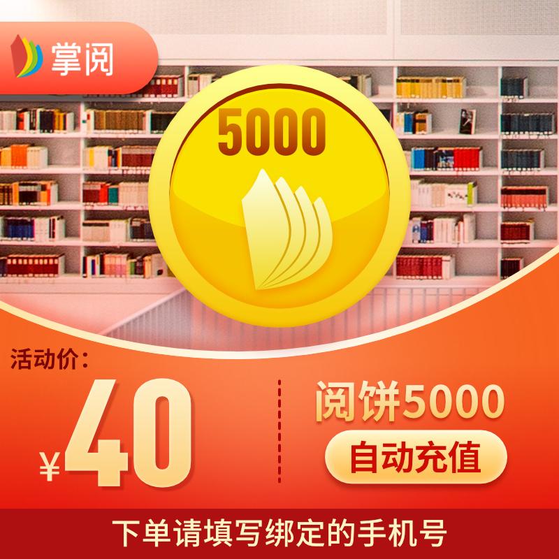 掌閱閱餅5000 50元iReader華為電子書僅周六送3000閱餅代金券直充