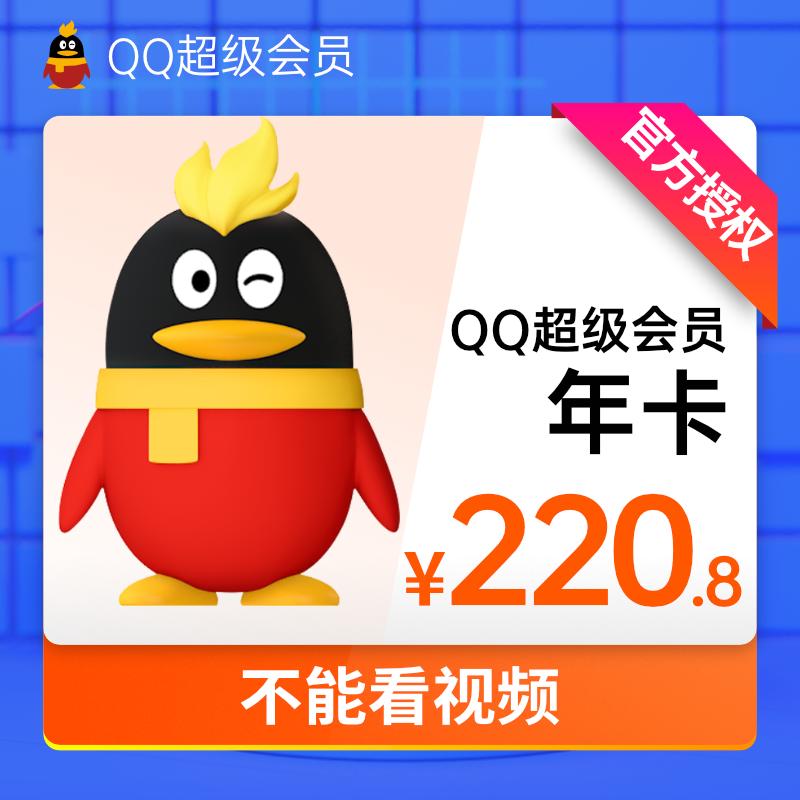 腾讯QQ超级会员12个月1年年费会员QQSVIP一年包年卡 自动充值