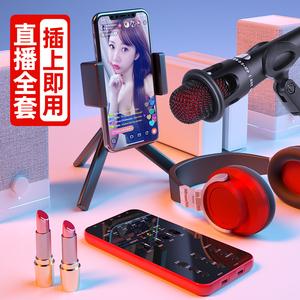 网红淘宝抖音直播卖货全套手机话筒