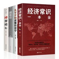 全4冊經濟常識一本全從零開始讀懂經濟學國富論博弈論西方經濟學原理入門投資理財經濟學基礎知識宏觀微觀金融讀物暢銷書籍