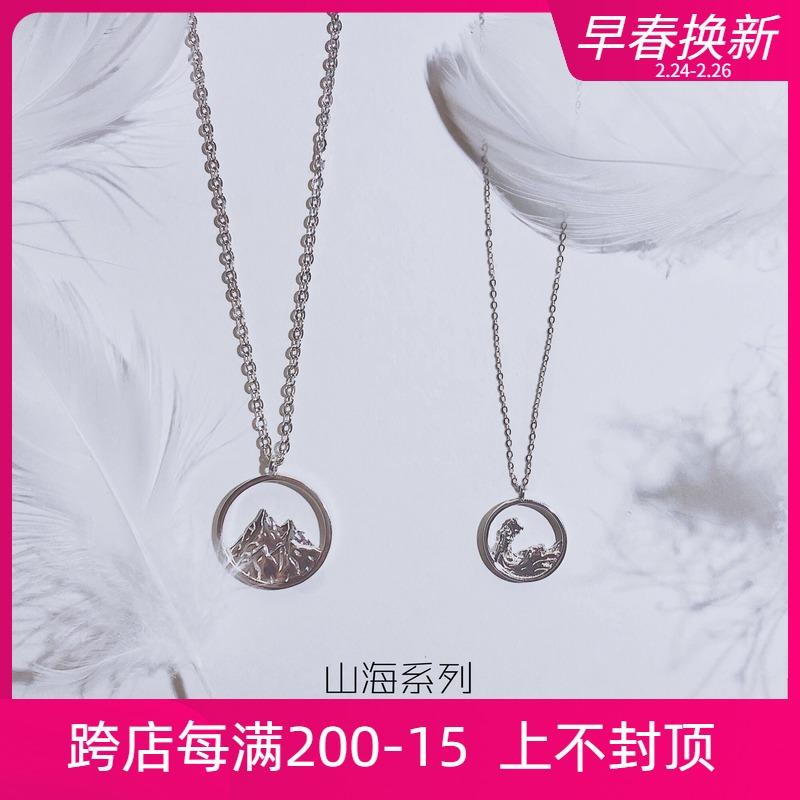 【山海】山海皆可平 独立原创纯银项链 S925 情侣项链 情人节礼物